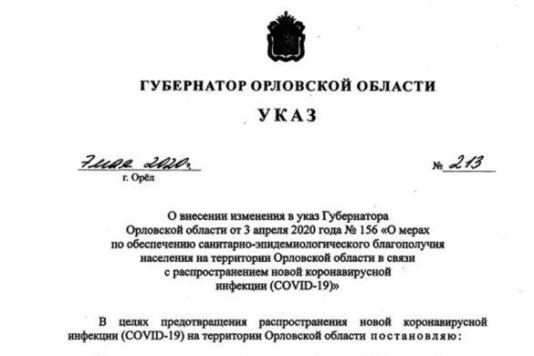 Указ Губернатора Орловской области от 7 мая 2020 №213.