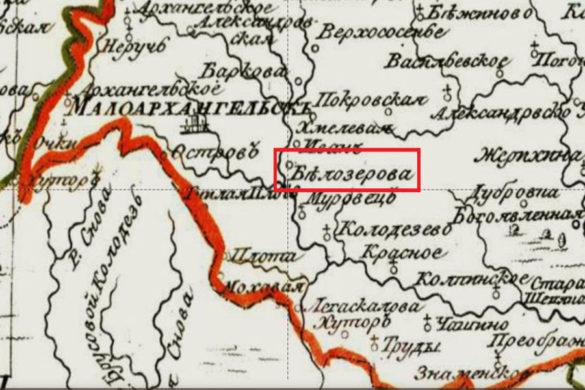 Белозёровка на карте Шумана.