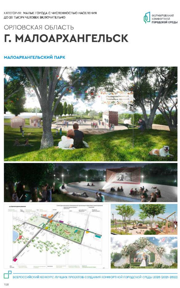 Проект парка Пушкина в Малоархангельске.