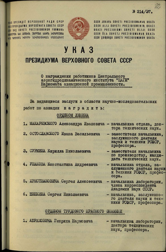Наградной лист на орден «Знак Почёта»