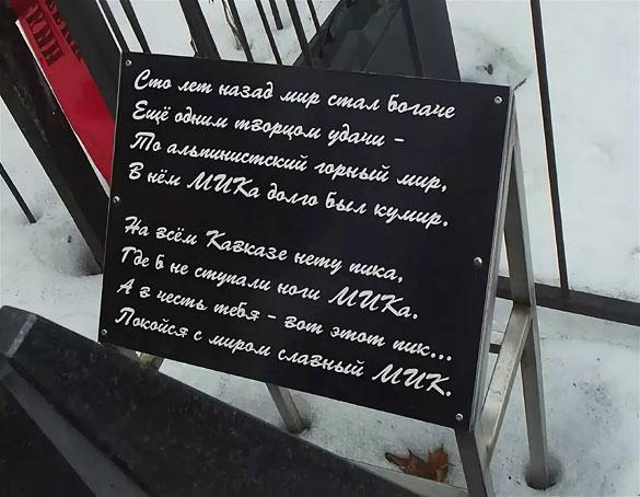 Могила Виктора Миклашевского и памятная надпись на ней