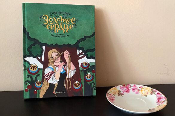 """Обложка книги Елена Мусатовой """"Золотое сердце."""