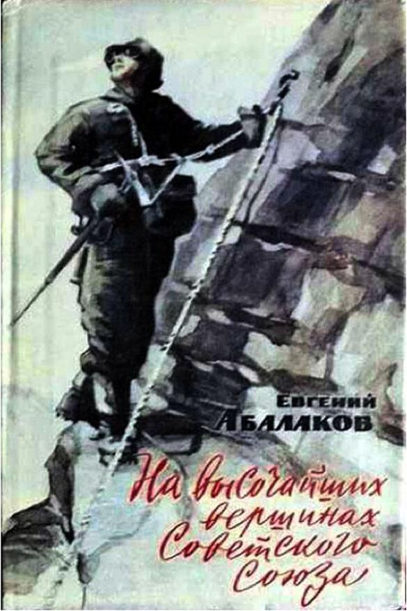Абалаков Евгений. На высочайших вершинах Советского Союза