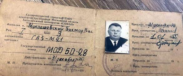 Удостоверение (с фотографией) члена автогаражного кооператива «Сокол»