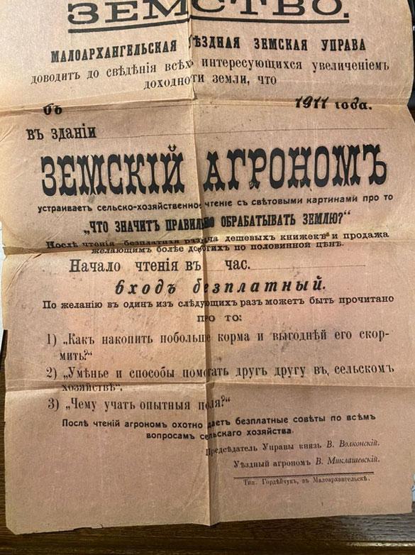 Рекламная афиша Малоархангельского уездного земства
