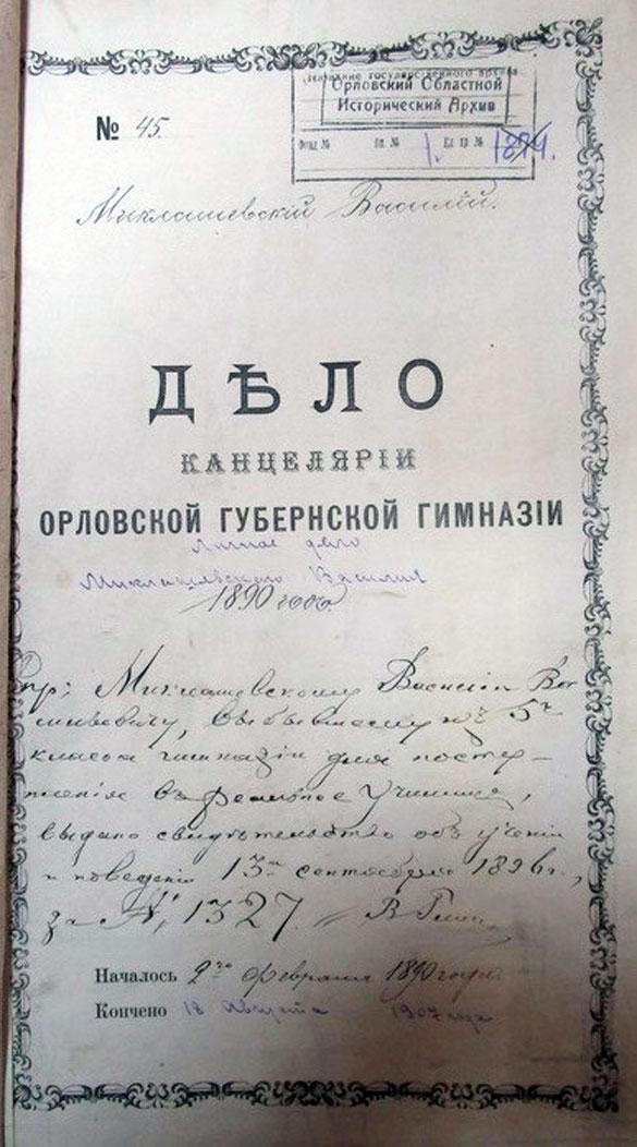 Личное дело Василия Миклашевского-младшего (сына)
