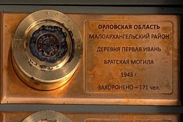 Табличка из Парка Патриот в Подмосковье.