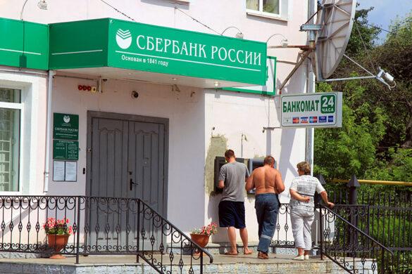 Сбербанк в Малоархангельске.