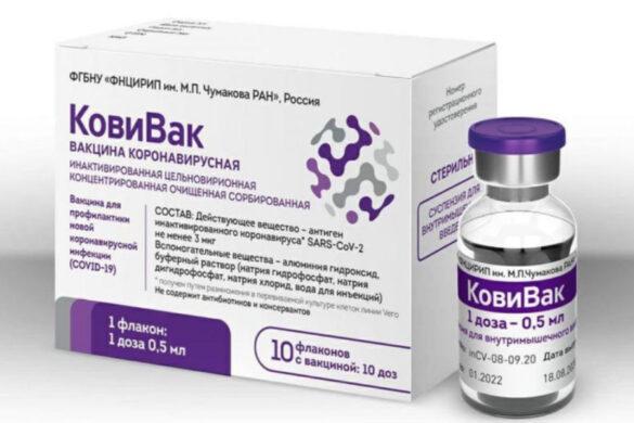 Вакцина от коронавируса «КовиВак»