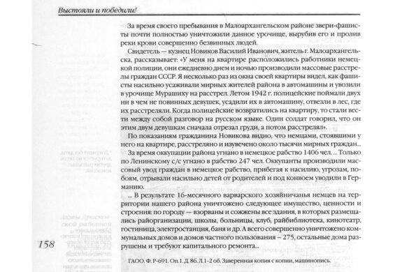Малоархангельская районная комиссия по установлению и расследованию злодеяний немецко-фашистских захватчиков