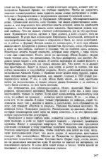 Заявление курсанта Ф.М.Бобрикова в парткомитет курсов «Выстрел»