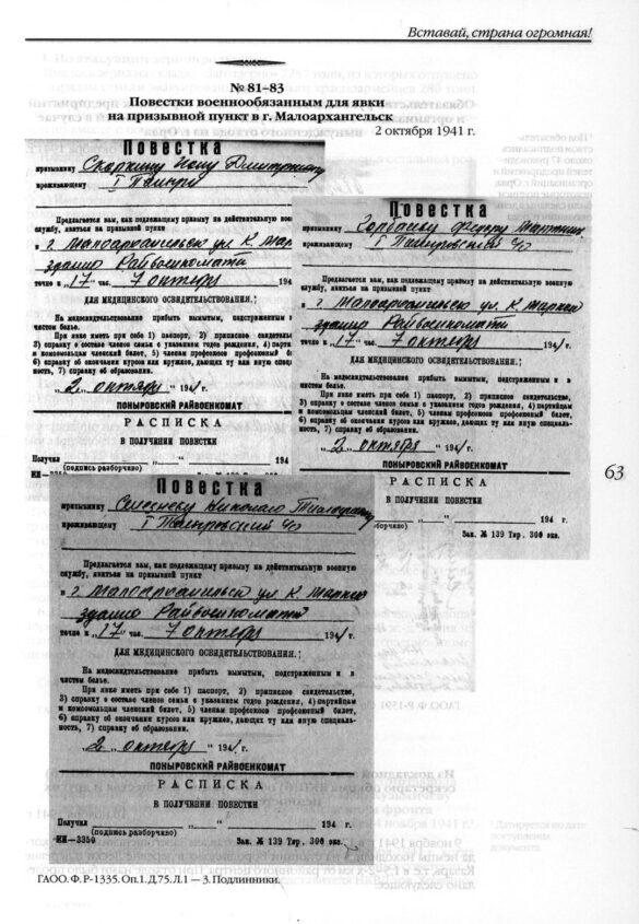Повестки военнообязанным для явки на призывной пункт в г. Малоархангельске.