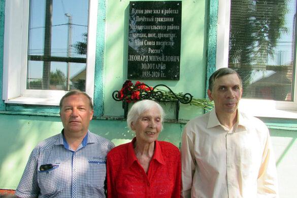 Открытие мемориальной доски писателю Золотарёву в Малоархангельске