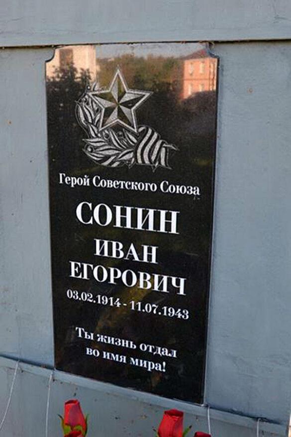 Памятник Ивану Егоровичу Сонину